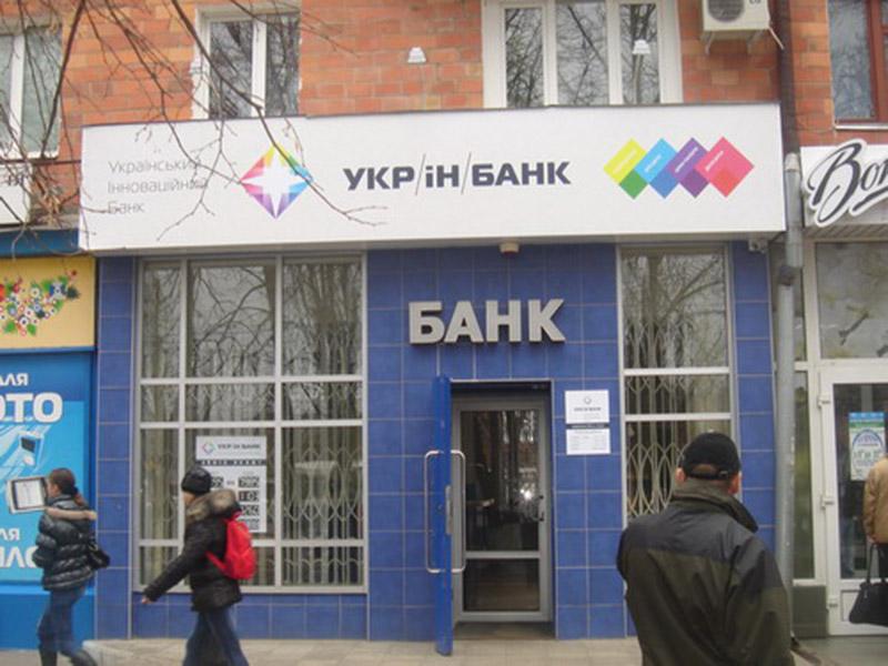 UkrInBank1