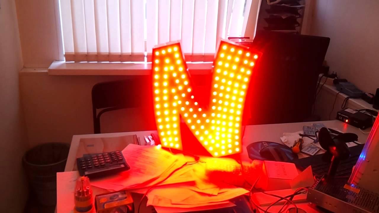 Своими руками буквы из светодиодов фото 289
